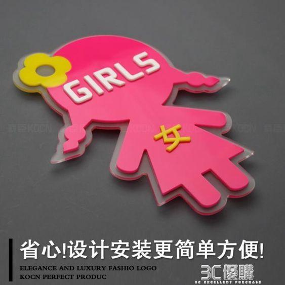 KOCN科臣幼兒園廁所標志男女衛生間標識牌洗手間指示牌壓克力創意標牌個性 全館免運