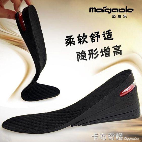 內增高鞋墊女全墊隱形內增高墊男式舒適透氣可調5/6/7/9cm 全館免運