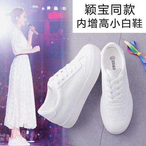 內增高小白鞋女春夏季新款百搭韓版學生厚底休閒板鞋基礎白鞋 全館免運