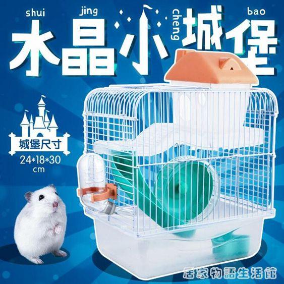 倉鼠籠子小城堡 倉鼠城堡 雙層 小倉鼠的籠子別墅20元以下雙層 全館免運