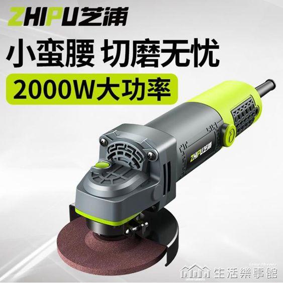 切割機多功能家用角磨機磨光機手磨機拋光機小型手砂輪打磨機 220v 全館免運