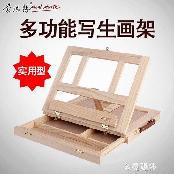 蒙瑪特桌面臺式畫架畫板木制抽屜摺疊水彩畫架油畫箱素描寫生畫板