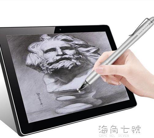 手機平板電腦iPad電容筆蘋果華為三星安卓通用觸控筆便攜式小觸摸筆手寫筆 聖誕節全館83折