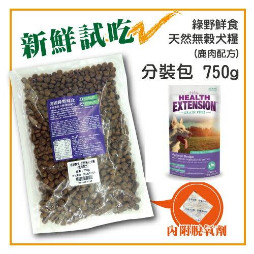 【春季1+1】綠野鮮食 無穀犬糧(鹿肉配方)-分裝包750g*2包 -特價240元 >可超取 (Z10601056)