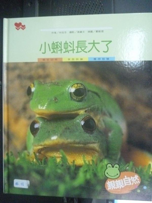 【書寶二手書T3/少年童書_XGU】小蝌蚪長大了_何佳芬