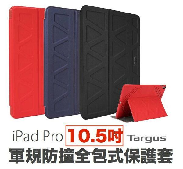 TargusProtekiPadPro10.5吋軍規防撞全包式保護套三色