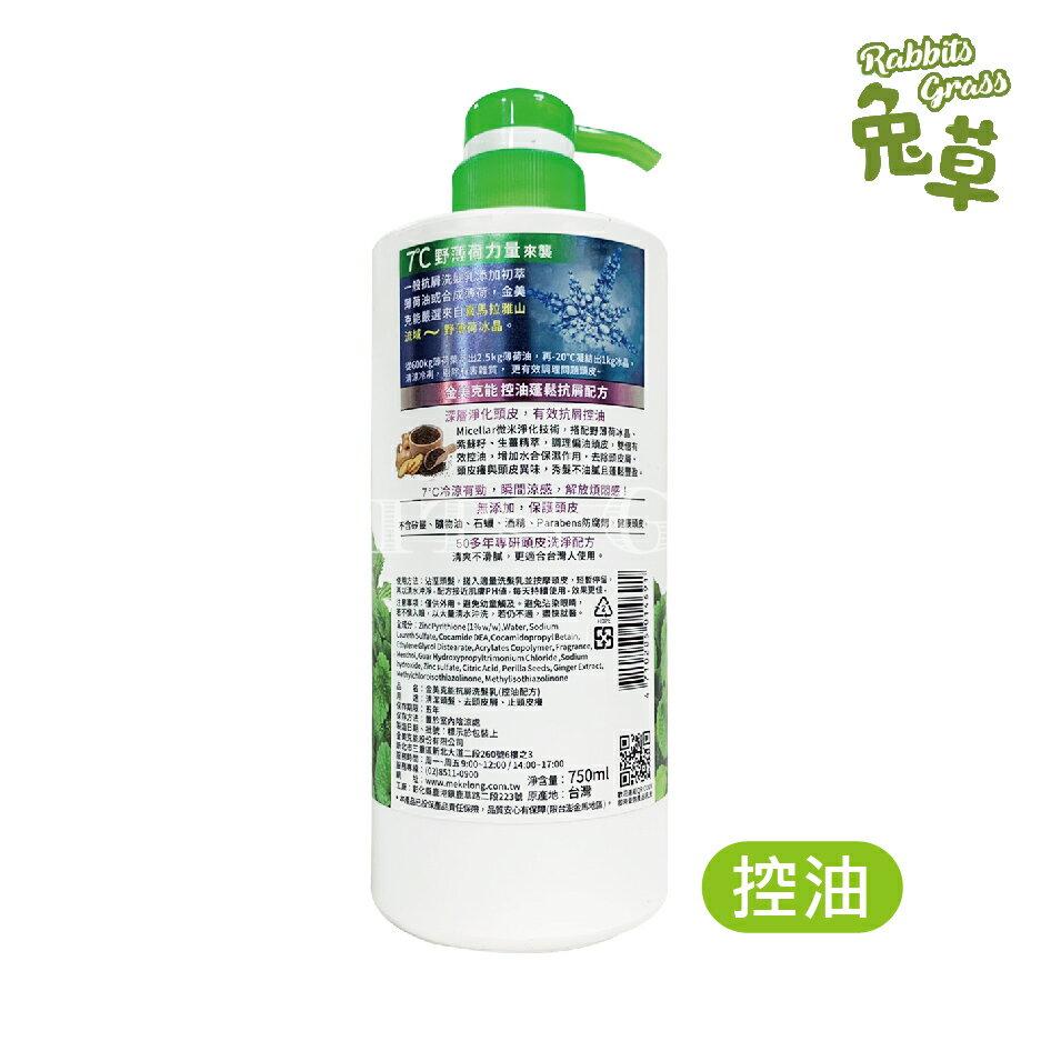 【領券折120】金美克能 抗屑洗髮乳 750ml : 止癢配方 5C、控油配方 7C、強健配方 9C