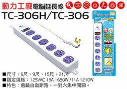 <br/><br/>  【尋寶趣】6尺(1.8M) 3孔家電延長線 11A 集中開關 六座一切 可壁掛 過載自動斷電 TC-306<br/><br/>