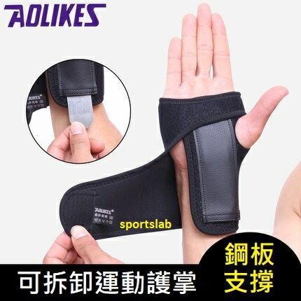 【AOLIKES 】護腕 護掌 固定手腕鋁板支撐 穩固防護力強 鬆緊可調 扭傷 腕隧道 受傷防護