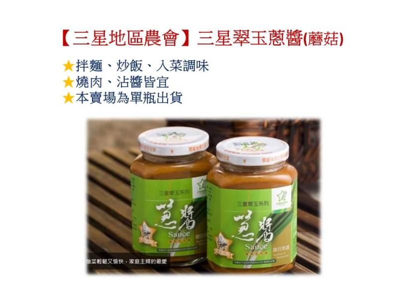 【三星地區農會】翠玉蔥醬-蘑菇380g/罐