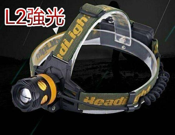 促銷 L2強光遠射變焦防水頭燈 贈18650保護版 釣魚頭燈 LED戶外強光充電釣魚頭燈非L2