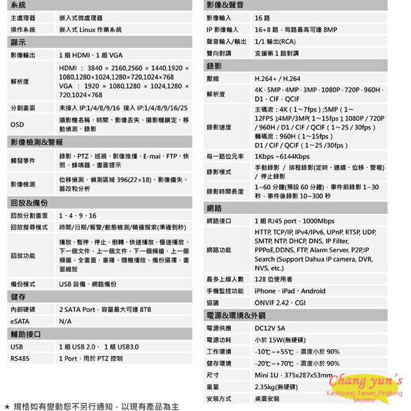 高雄/台南/屏東監視器 DHI-XVR5216AN-4KL H.264 16路全方位錄影機五合一XVR 大華dahua