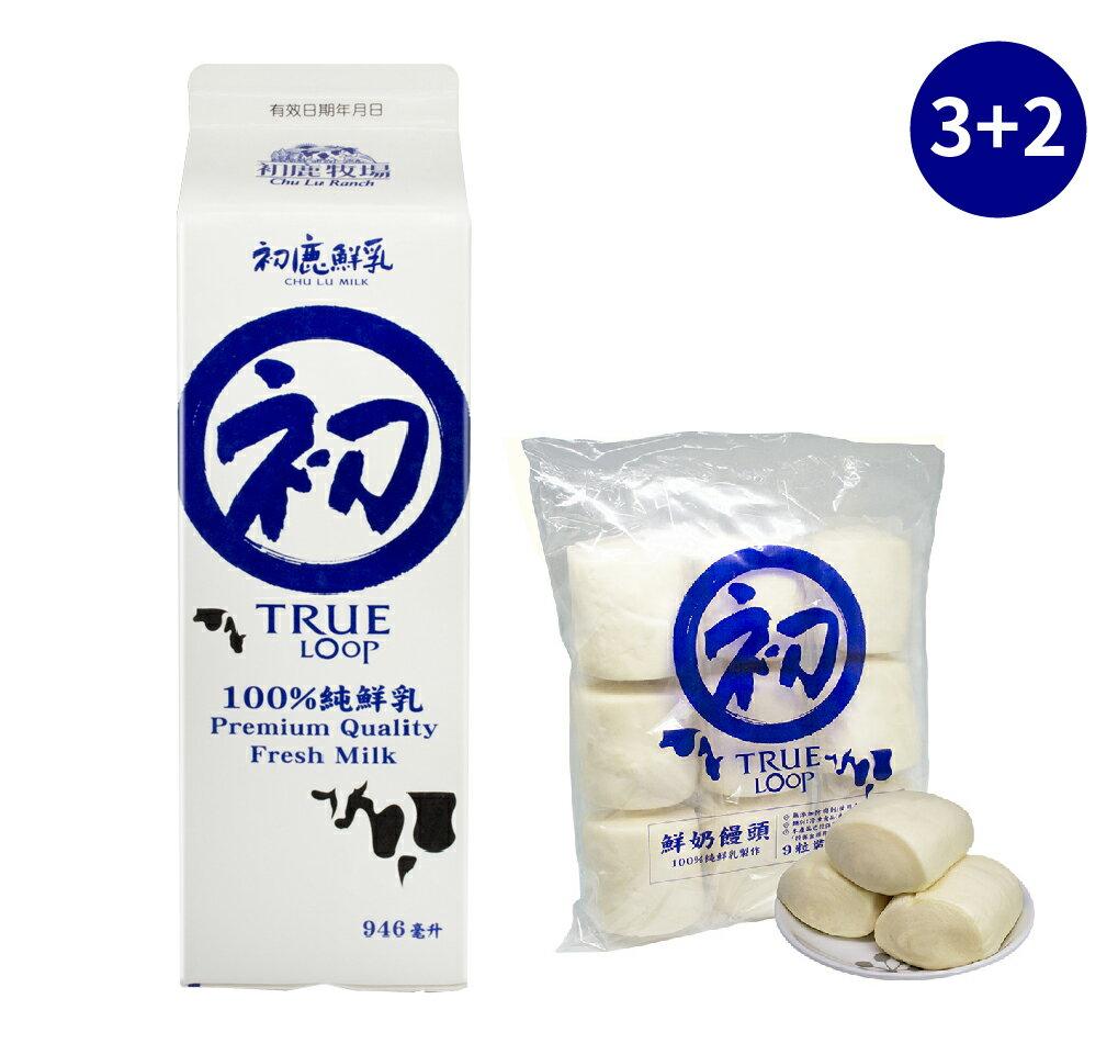 【限量閃購】→初鹿鮮乳3瓶+牛奶饅頭*2包 【含運組 】