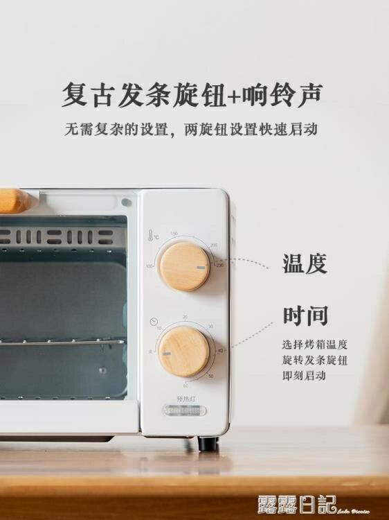 新店五折 220V 青年烤箱家用 小型 烘焙多功能迷你電烤箱全自動復古宿舍11升