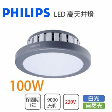 飛利浦 LED 100W 高天井燈 白光 黃光 可取代複金屬燈泡★PH-BY228P-100W%