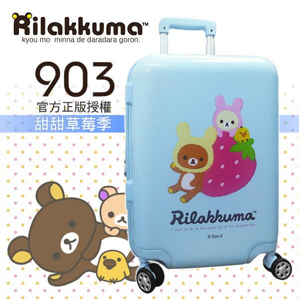 【加賀皮件】Rilakkuma拉拉熊正版授權可愛可擴充加大拉鍊箱旅行箱20吋行李箱HF903