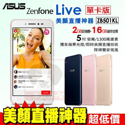 ASUS ZenFone Live ZB501KL 單卡版 贈8G記憶卡+車充+車架 5吋美顏直播機 2G/16G 免運費