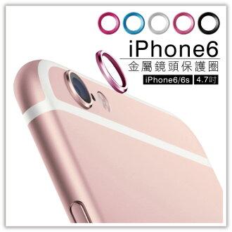 【aife life】iphone6 鏡頭保護圈/iphone6s 鋁合金 鏡頭圈 鏡頭套 鏡頭框 金屬圈 保護框 防刮 保護環 攝戒