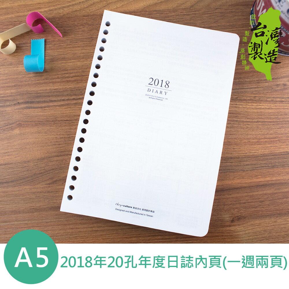 珠友 BC-60158 2018年A5/20孔年度日誌內頁/傳統工商/手冊(1週2頁/左四右三)-補充內頁