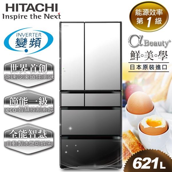 【日立HITACHI】日本原裝變頻621L。六門電冰箱。琉璃鏡/(RG620HJ/RG620HJ_X)