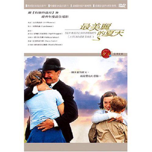 最美麗的夏天DVD