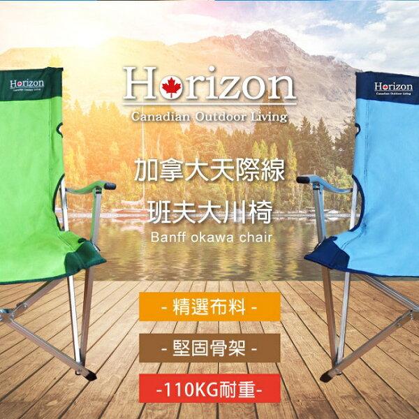 Horizon天際線班夫大川椅801-HRZ-012