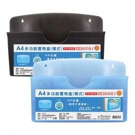 WIP聯合 A4多功能置物盒(橫式) C3523