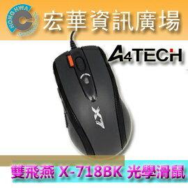 ☆宏華資訊廣場☆雙飛燕 X-718BK 火力王 奧斯卡全速遊戲滑鼠 含運
