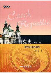 捷克史~波希米亞的傳奇^(增訂二版^)