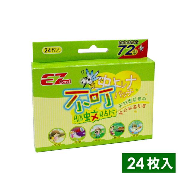 【EZBond】不叮長效驅蚊貼片(24枚入)