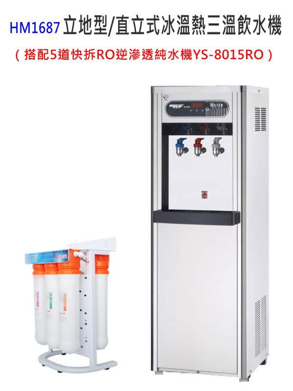 HM1687立地型/直立式冰溫熱三溫飲水機   (搭配5道快拆RO逆滲透純水機YS-8018RO)