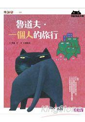 黑貓魯道夫2:魯道夫‧一個人的旅行