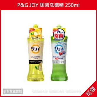 可傑 日本 P&G JOY 除菌洗碗精 250ml