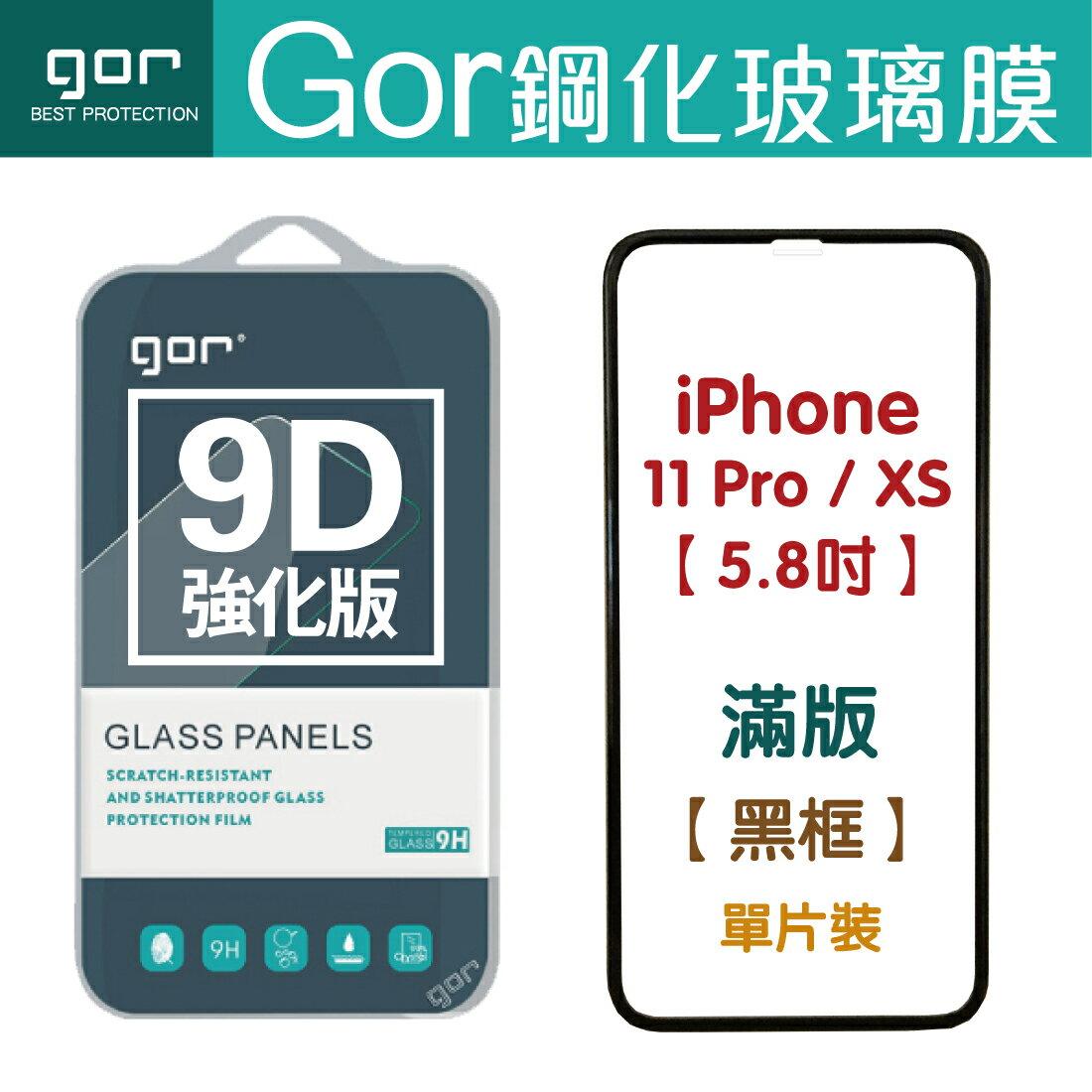 現貨 GOR 9H iPhone 11 Pro / X_XS 5.8吋 9D全玻璃曲面 鋼化玻璃保護貼 全滿版