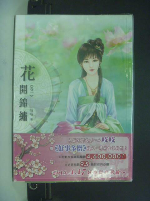【書寶二手書T9/言情小說_KKP】花開錦繡(卷一)_吱吱