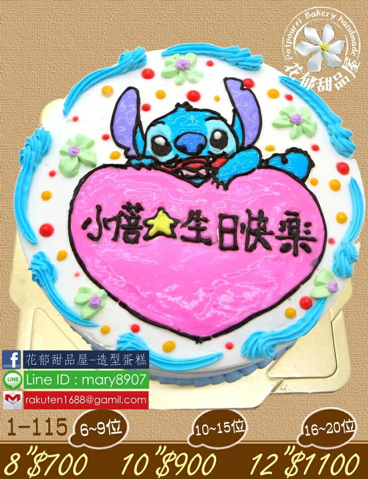史迪奇平面造型蛋糕-8吋-花郁甜品屋1115