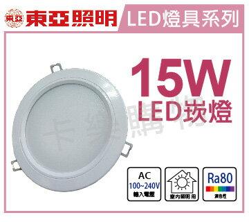 TOA東亞 LDL151-15AAD LED 15W 5700K 白光 全電壓 15cm 崁燈  TO430082