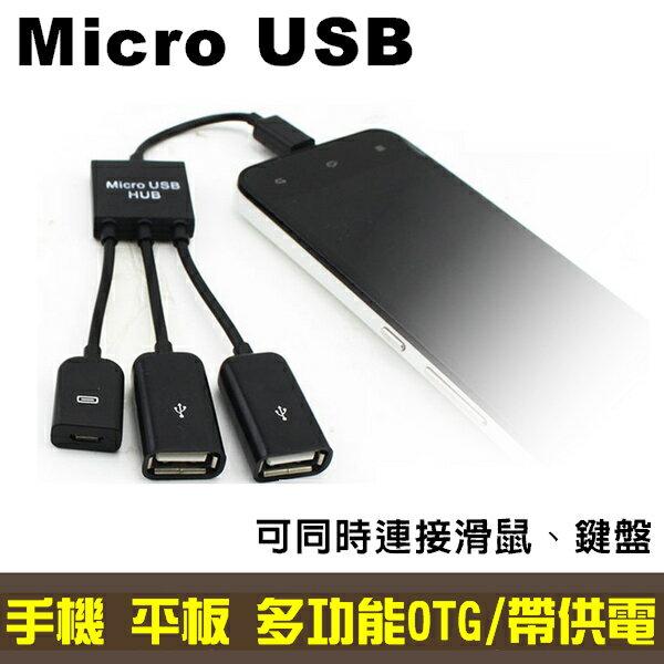 Micro USB OTG HUB 多合一通用帶供電 OTG線 雙口usb轉接線+供電 一分二數據線 傳輸線 可外接電源 硬碟 隨身碟 鍵盤滑鼠 讀卡機