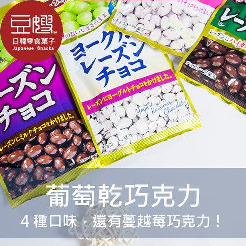 【豆嫂】日本零食 正榮 葡萄乾巧克力(多口味)