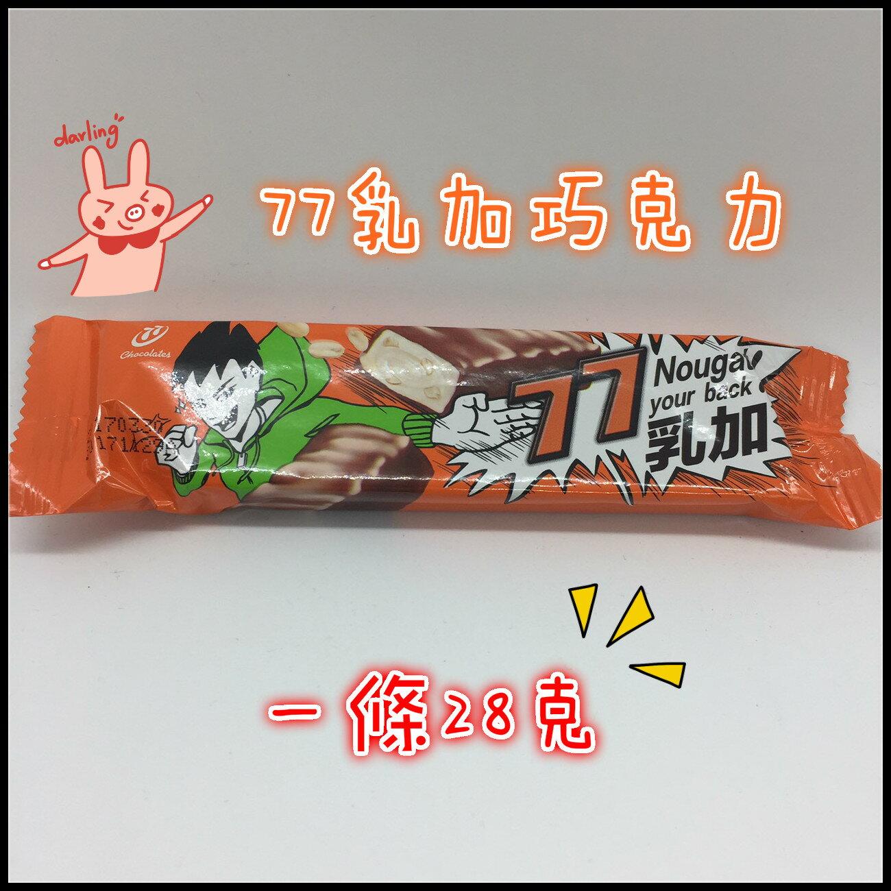 77乳加巧克力 一條28克 零食 點心 餅乾 糖果 巧克力