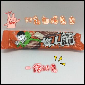❤含發票❤77乳加巧克力❤一條28克❤零食 點心 餅乾 糖果 巧克力❤