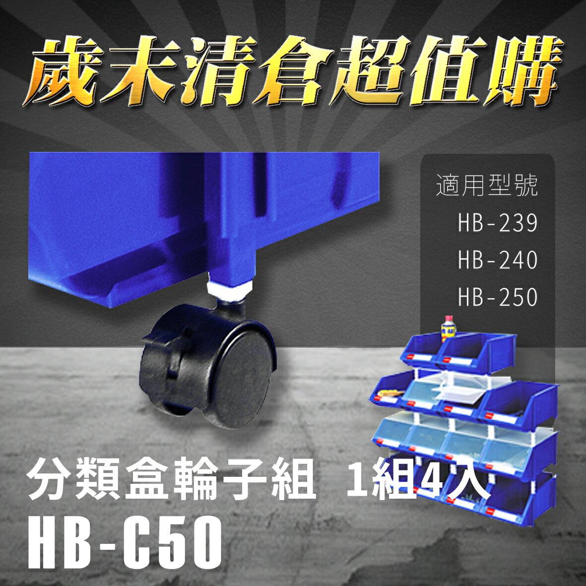 【耐衝擊分類整理盒】 零件盒 樹德 輪子組 HB-C50(4個/組) HB-239/HB-240/HB-250專用