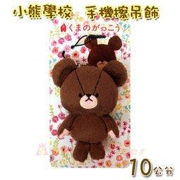 【禾宜精品】小熊學校 10 cm 傑琪 手機擦 吊飾 玩偶 生活百貨 *正版 B103003-A