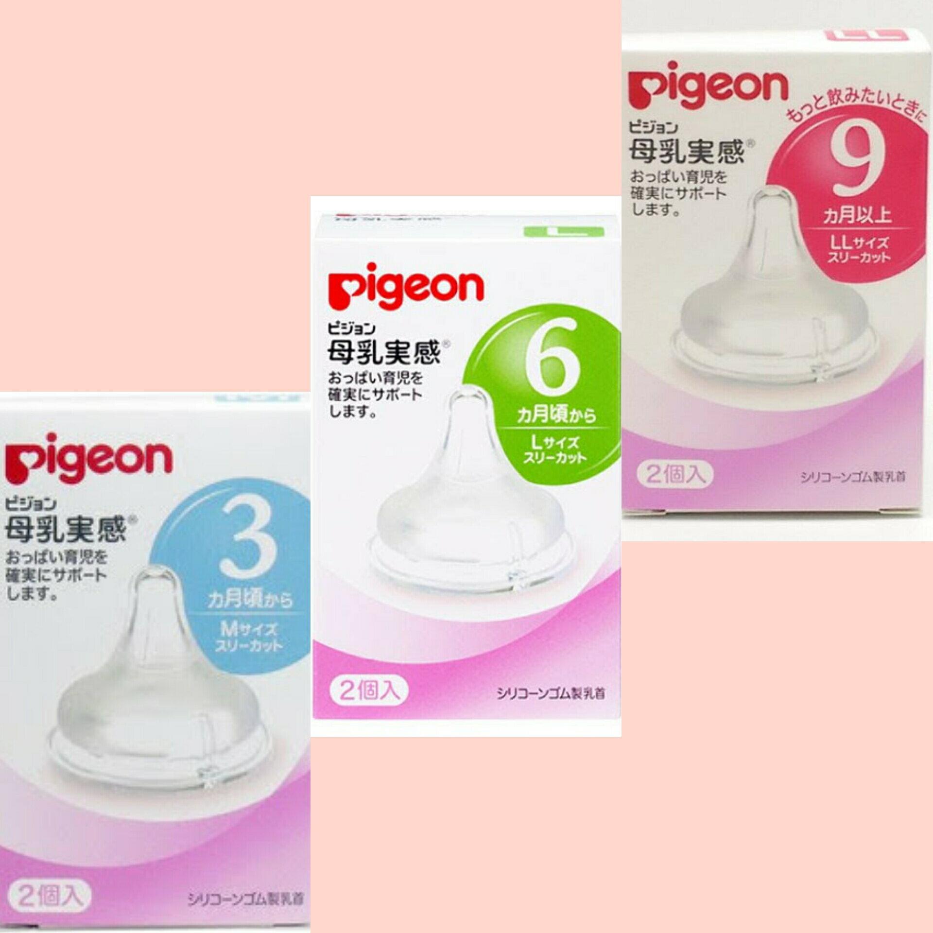 【Pigeon】貝親母乳實感寬口徑矽膠奶嘴 M  L  LL  2入