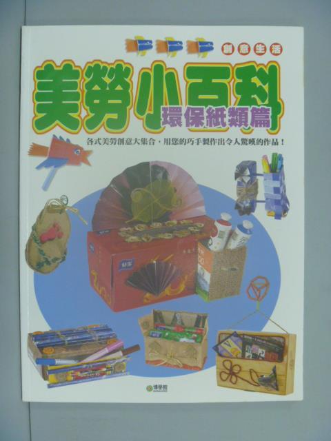 【書寶二手書T3/少年童書_YAY】美勞小百科:環保紙類篇_宇宙創意工作小組