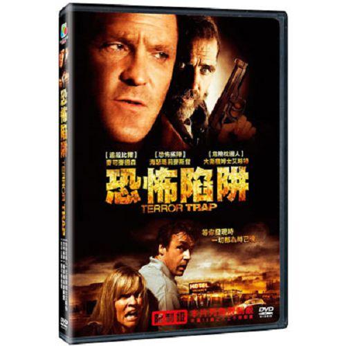 恐怖陷阱DVD-未滿18歲禁止購買