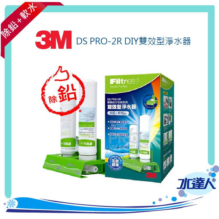 3M淨水器 DS PRO-2R DIY雙效型淨水器(除鉛)(軟水) - 限時優惠好康折扣