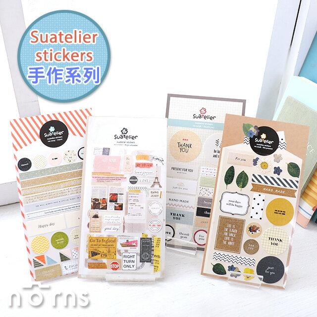 【Suatelier stickers手作系列】Norns 韓國進口 Korea設計文具 手作 手帳貼紙 禮物包裝貼紙 信封貼 禮品包裝 - 限時優惠好康折扣