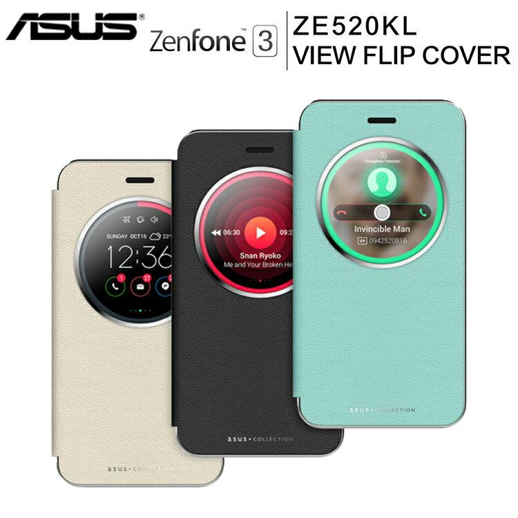 ASUS ZenFone 3 ZE520KL Z017DA 5.2吋 原廠 視窗感應側掀皮套/透視皮套/原廠皮套/保護殼/手機套/保護套/背蓋/皮套/View Flip Case