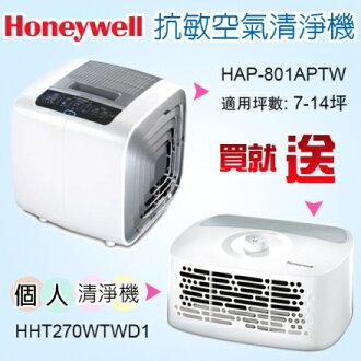 【現貨】Honeywell 智慧型 抗敏抑菌空氣清淨機 HAP-801APTW【送個人清淨機+活性碳濾網各一片】